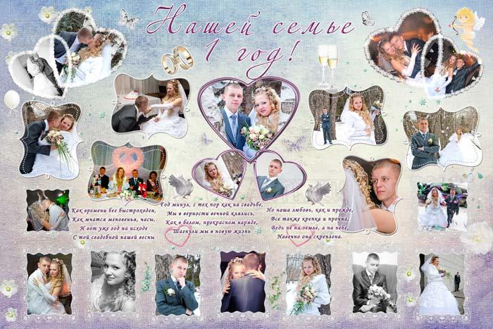 Плакат поздравление на годовщину свадьбы 82