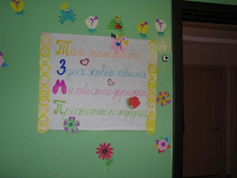 Плакат на дверь невесты своими руками 94